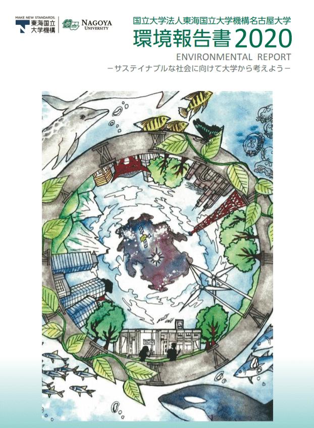 名古屋大学環境報告書2020
